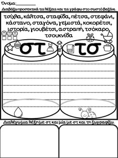 Greek Language, Speech And Language, Second Language, Kids Education, Special Education, Primary School, Elementary Schools, Learning Activities, Teaching Resources