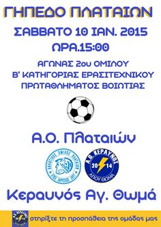 #plataies #kerafnos #agiosthomas #soccer #epsb #viotia