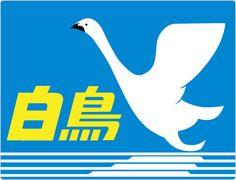 日本一のロングラン昼行電車特急!・・・だった白鳥号 の画像|ヘッドマーク・鉄道デザイン博物館