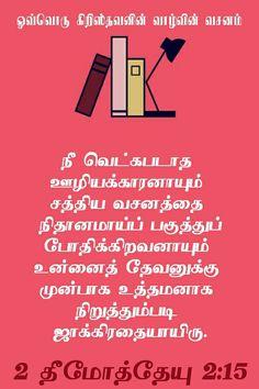 Bible Words, Bible Quotes, Bible Verses, Jesus Photo, Tamil Bible, Bible Verse Wallpaper, Wallpapers, Wallpaper, Bible Scripture Quotes