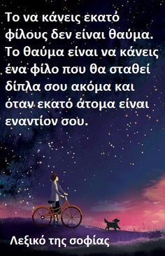 Λίγοι και καλοί. Αυτή είναι η συνταγή! Unique Quotes, Smart Quotes, Amazing Quotes, Inspirational Quotes, Advice Quotes, Words Quotes, Wise Words, Me Quotes, Sayings