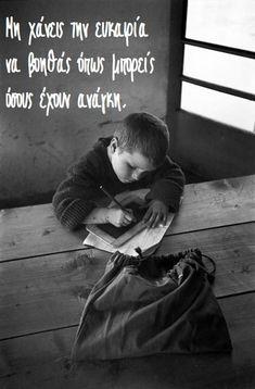 #εδέμ Μη χάνεις την ευκαιρία να βοηθάς όπως μπορείς όσους έχουν ανάγκη. Greeks, Posters, Cute, Kawaii, Poster, Postres