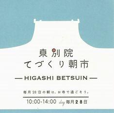 今日のフライヤー   グラフィックデザイン集 Japanese Typography, Japanese Logo, Japanese Graphic Design, Banner Design, Flyer Design, Ui Design, Typography Logo, Typography Design, Print Layout