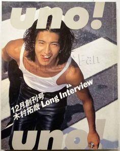 UNO! (ウノ) ★ 1996年 創刊号 木村拓哉 - JaniJaniFanぶっく