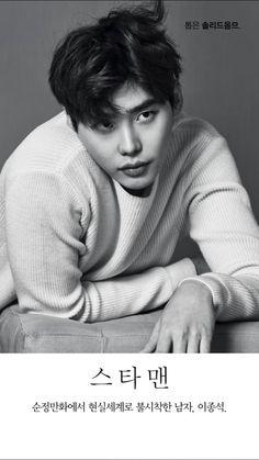 Lee Jong Suk #HighCut