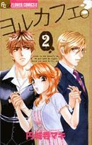 Manga Anime, Anime Art, Manga Rock, Never Fall In Love, Falling In Love Again, Shoujo, Manhwa, Romance, Knights
