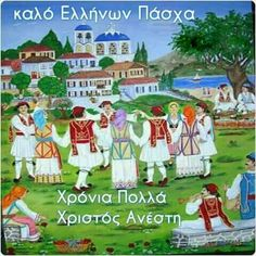 My culture :) Greek Icons, Orthodox Easter, Greek Easter, Greek Culture, Easter Traditions, Greek Art, Religious Icons, Easter Crafts, Happy Easter
