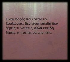 ksereis ti prepei na min peis! Advice Quotes, Old Quotes, Greek Quotes, Lyric Quotes, Wisdom Quotes, Best Quotes, Funny Quotes, Life Quotes, Favorite Quotes