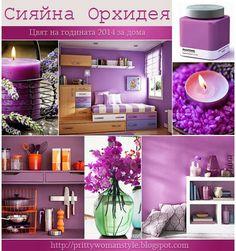 Модерен цвят 2014 за интериор и обзавеждане на дома - лилаво