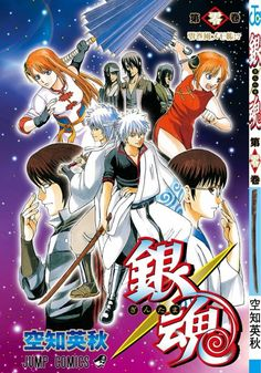 Gintama Volume 0 Memo Pad, drawn by Hideaki Sorachi himself.