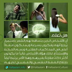 وانا اللي زعلان على الشعر اللي بيطيح من رأسي وما كنت ادري اني مبدع ، معكم اخوكم صلعاوي ههههههه