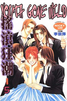 Youth Gone Wild - Read Youth Gone Wild Manga Scans . Free and No Registration required for Youth Gone Wild ,Read absolutely free and daily updated hundreds of high-quality manga online Manhwa, Air Gear Characters, Air Gear Anime, Manga Vs Anime, Manga Rock, Basketball Anime, Future Library, Anime Rules, Anime Episodes
