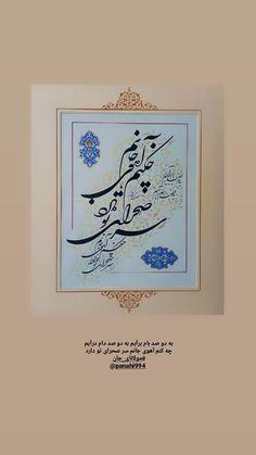 Persian Calligraphy, Addiction, Mandala, Home Decor, Decoration Home, Room Decor, Home Interior Design, Mandalas, Home Decoration