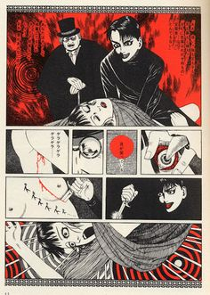 丸尾 末広 - Suehiro Maruo.