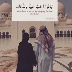 Islamic Marriage Quotes for Husband and Wife are About Marriage In Islam with Love, Islamic Wedding is a blessed contract between a man and a woman(Muslim Husband and Wife). Muslim Couple Quotes, Muslim Love Quotes, Cute Muslim Couples, Love In Islam, Beautiful Islamic Quotes, Islamic Inspirational Quotes, Arabic Love Quotes, Quran Verses, Quran Quotes