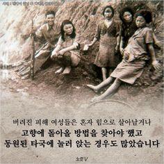 버려진 피해 여성들은 혼자 힘으로 살아남거나 고양헤 돌아올 방법을 찾아야 했고 동원된 타국에 눌러 앉는 경우도 많았습니다.