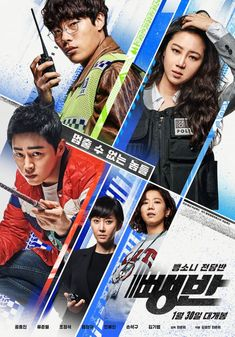 Hit-and-Run Squad (Korean Movie);Hit-and-run Investigation Team;Hit and Run; Eun Shi Yeon is a police officer and she was demoted to the hit-and-run Movies 2019, Drama Movies, Hd Movies, Movies Online, Movie Tv, Squad, Lee Sung Min, Breaking Bad Movie, K Drama