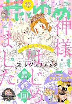 Kamisama Hajimemashita Capítulo 149 página 3 - Leer Manga en Español gratis en NineManga.com