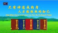 "【Eastern Lightning】""Only When God Is Incarnated Can Man Be His Bos - Funny Videos at Videobash"