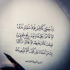 """""""أتعَــــسُ ما قيــــــــــــلَ في الشعر العربي""""  اللهم أكتب لنا كل خير"""