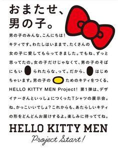 ハローキティの男性向けプロジェクト始動、第一弾「阪急メンズ」で展示 #広報会議 | AdverTimes(アドタイ)