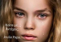 Αποτυπώματα Σκέψεων: Κάθε φορά που δάκρυα τρέχουν από τα μάτια μου, μη ...