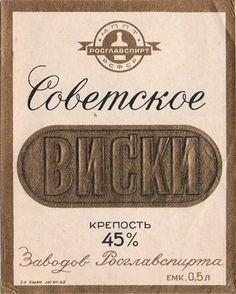 Этикетки, Напитки и продукты, Цены, Виски