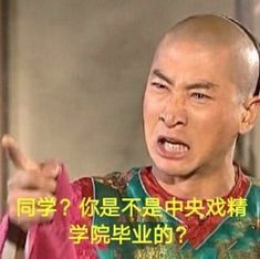 """""""You are absolutely a Drama Queen/King"""" means that you are very good at 'acting' to mislead others or the facts. Drama Queens, Shenzhen, Office Desk, Acting, Industrial, Chinese, Facts, Desk Office, Desk"""