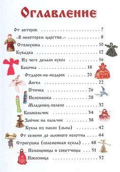 Moya_pervaya_kniga_E_Bersteneva_N_Dogaeva_-_Ku_4.jpg