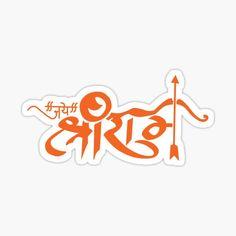 Shree Ram Photos, Shree Ram Images, Shri Ram Wallpaper, Name Wallpaper, Jai Sri Ram, Happy Ram Navami, Lord Rama Images, Banner Background Images, Shiva Art