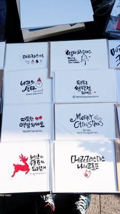 11월29일 _압구정로데오 아트마켓_크리스마스카드 : 네이버 블로그 Cool Words, Merry Christmas, Calendar, Lettering, Holiday, Caligraphy, Design, Xmas, Merry Little Christmas