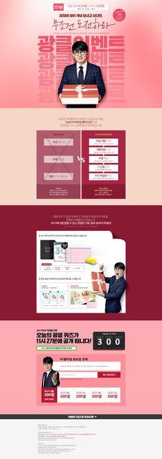 전홍철T 선착순 이벤트 PR on Behance Food Design, Event Design, Web Design, Event Banner, Promotional Design, Event Page, Layout Template, Pink, Color
