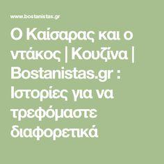 Ο Καίσαρας και ο ντάκος | Κουζίνα | Bostanistas.gr : Ιστορίες για να τρεφόμαστε διαφορετικά