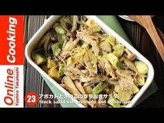 【動画あり】アボカドきのこの作りおきサラダ by 高橋善郎   レシピサイト「Nadia   ナディア」プロの料理を無料で検索