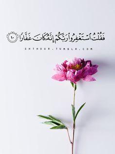 "shthour: ""استغفر الله العظيم """