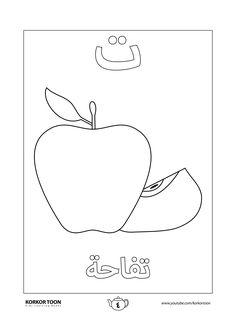 صفحة تلوين حرف التاء كتاب تلوين الحروف العربية للأطفال Muslim Kids Activities Learning Arabic Lettering
