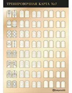 Simple Nail Art Designs, Easy Nail Art, How To Draw Steps, Nail Patterns, Image, Art Tutorials, Disney Nails, Leaves, Animal Nail Designs