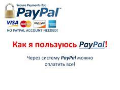 Как я пользуюсь PayPal by Ruslan Lyashchuk via slideshare
