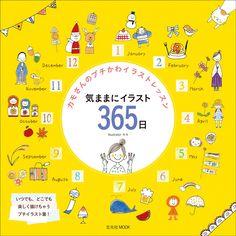 Amazon.co.jp: カモさんのプチかわイラストレッスン 気ままにイラスト365日 (玄光社MOOK): カモ: 本 (¥1,296)