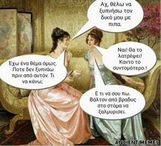 Ancient Memes, Greek Language, Greek Quotes, Funny Quotes, Funny Pictures, Jokes, Lol, My Love, Gardening
