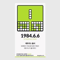 """디자인빛의 작은 프로젝트 오늘의 일. 지나간 오늘에 있었던 일을 알려드립니다.  1984년 6월 6일 33년전 오늘, 세계에서 가장많이 팔린 게임 """"테트리스"""" 출시되다  세계에서 가장 많이 팔린 게임~~~~~ (시리즈로 보면 마리오가 제일 많이 팔린것 같아요)  박스 쌓기, 조각 쌓기만 해도 모든이가 테트리스하냐??? 라고 할정도로 인지도도 엄청난 게임 ^^  TETRIS 에 대해 소개 해보려합니다. Tetris = Tetramino + Tennis  이게임을 개발한 사람은 알렉세이 파지노프(구소련) 입니다. 1984년 6월 6일 출시하여 현재까지 최고의 레전드 게임으로 남아있습니다   테트리스 하면 생각 나는게 오락실에서 둘이 앉아서 대결하는 거 다들 한번씩 해보셧을꺼에요 ^^  그날을 한번 떠올려보세요 ^^ 테트리스 BGM (코로비니키의 어레인지곡) https://www.youtube.com/watch?v=NmCCQxVBfyM&feature=youtu.be"""