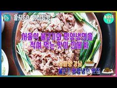 놀자GO 맛집탐방,서울식 한우양념불고기 평양냉면를 먹다,강남역 평양냉면 불고기 맛집 봉피양 서초점,Food Yummy