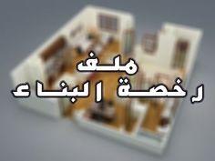 ملف رخصة البناء في الجزائر Chevrolet Logo