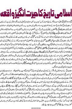 Image result for islamic history in urdu