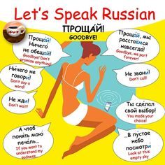 Learn To Speak Russian, Learn English, Russian Lessons, Russian Language Learning, Visual Dictionary, Skills To Learn, English Words, Teaching Science, New Words