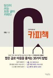 카피책 = Copybook / 정철 - KOR 659.132 JEONG CHEOL [Jul 2016]
