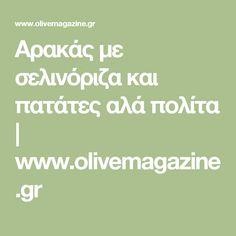 Aρακάς με σελινόριζα και πατάτες αλά πολίτα | www.olivemagazine.gr