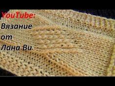 (8) Узор спицами с эффектом резинки. Как вязать узор с накидами и протяжками. Узоры спицами: 1 видео - YouTube