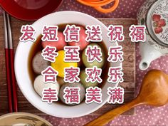 Dong Zhi, Chinese Quotes, Winter Solstice, Celebration, Sugar, Holidays, Cookies, Desserts, Food