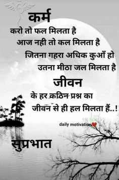 Good Morning Hindi Messages, Positive Morning Quotes, Good Morning Friends Quotes, Motivational Good Morning Quotes, Good Happy Quotes, Good Morning Image Quotes, Good Morning Texts, Morning Greetings Quotes, Good Night Quotes